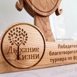 Деревянный наградной кубок для Фонда Дыхание Жизни - наградная продукция с гравировкой от Feeling Wood
