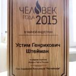 Наградная-продукция-с-гравировкой-от--Feeling-Wood-деревянная-табличка-Человек-Года-в-чайной-индустрии